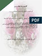 صورة الطفولة في الشعر العربي المعاصر