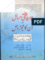 Jadeed Fuqhi Masayil Aur Unka Muzawiza Hal by Dr Razi and Dr Noor Ahmad Shahtaz