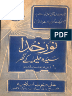 Noor e Khuda Haleema Kay Ghar by Mufit Muhammad Khan Qadri