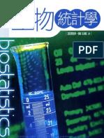 5J03生物統計學
