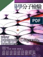 5j32醫學分子檢驗