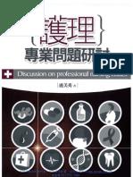 5k77護理專問題研討