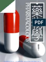 5L03藥物學