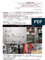 エトリケンジ創造公園渋谷Art Re Public Shibuya 参加 プレスリリース