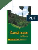 Chiyabari Pakha
