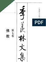 季羡林文集·第7卷:佛教