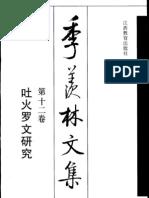 季羡林文集·第12卷:吐火罗文研究