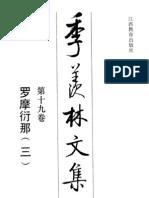 季羡林文集·第19卷:罗摩衍那·三