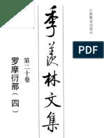 季羡林文集·第20卷:罗摩衍那·四