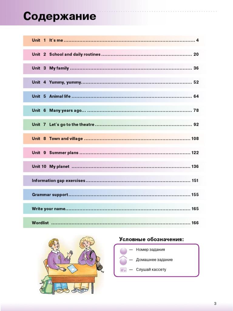 New millennium english 11 учебник djvu 6 5 мб скачать книгу