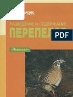 Harchuk JUrii Razvedenie i Soderchanie Perepelov Litmir.net Bid198526 Original Ab2f3