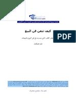146128456-كتاب-كيف-تتقن-فن-البيع.pdf