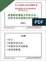 建築物耐震能力評估方法、分析內容及側推分析之驗證_楊耀昇
