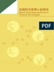 Fintech Report Hong Kong