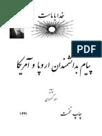 احمد کسروی - پیام به دانشمندان