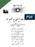 احمد کسروی - سرنوشت ایران
