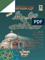 Khofnaak Jadugar Or Hazrat Khawaja Moin-Ud-Din Gareeb Nawaz R.a