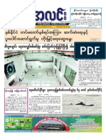Myanma Alinn Daily_ 3 March 2016 Newpapers.pdf