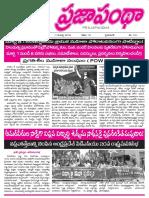 ప్రజాపంథా మార్చి 1-15,2016