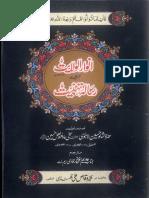 Anwar Ul Wilayat Tarjama Risla Tahniyat by Shah Hussain Lahori