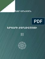 Գրիգոր Վանցյան, Երկերի ժողովածու, հատոր 2 | Grigor Vantsyan, Collected works, volume 2