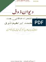 Dewaan-e-Zouq by Ibrahim Zouq