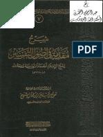 Charh Mokaddama Fi Ossouli Attafcir Saleh Alchaikh