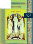 traditia ortodoxa 27 - martie 2010