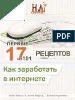 17-Inet-sposobov Зароботка в Интернете
