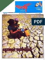 The Modern News Journal No 500.pdf