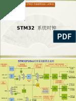 STM32系统时钟