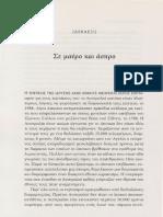 Jared Diamond-Ο Τρίτος Χιμπατζής-16-(Σε Μαύρο Και Άσπρο0