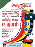 Tamil Arasu_15Web