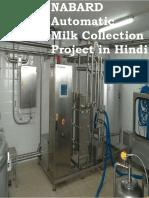 मॉडल ऑटोमेटिक दूध संग्रहण केंद्र  योजना