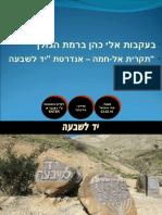 שביל אלי כהן – רמת הגולן