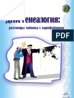 DNA-Genealogy Rus Molgen Org (с ошибкой)