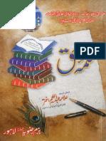 Kalma e Haq by Allama Abdul Hakeem Akhtar Shajahanpuri