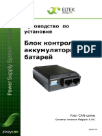 Blok Kontrolja Akb Perevod PDF
