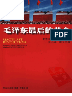 毛泽东最后的革命_12705025