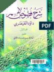 76564746-شرح-فصوص-الحكم-القيصري-الجزء-1و-2.pdf