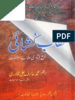 Naqab Kushai Pir Muhammad Chishti Ki