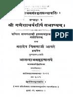 ASS 001 Ganesa Atharvasirsham Sabhashyam - Vamansastri Islampurkar 1889