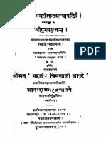 ASS 003 Purushasukta With Sayanabhashya - GB Kale 1952