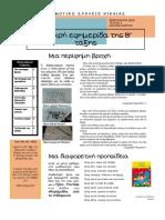 Σχολική Εφημερίδα (2ο τεύχος)