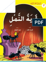 Set_03_Book_03