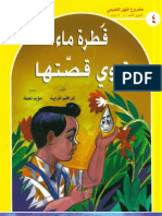 Set_03_Book_04