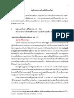 สรุปย่อพัฒนาการประชาธิปไตยของไทย