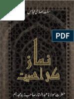 Namaz Ki Ehmiyat by Sheikh Abdus Sattar