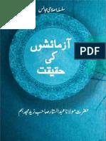 Aazmaishon Ki Haqeeqat by Sheikh Abdus Sattar