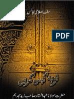 Taubah Kaisay Karain by Sheikh Abdus Sattar